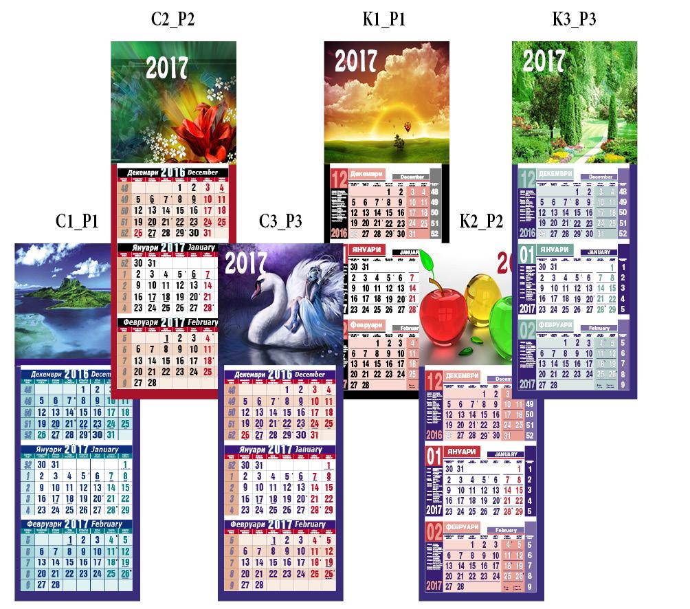 работни календари мостра