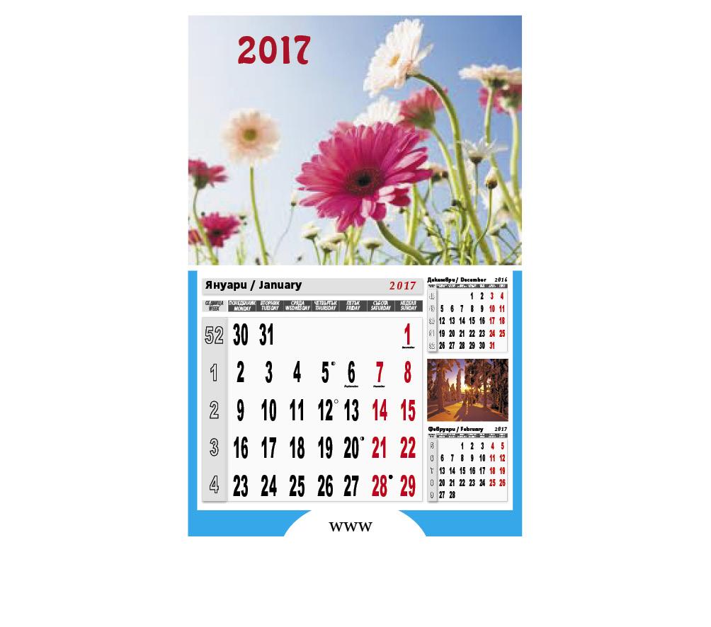 компактен календар