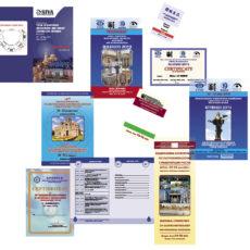 материали за конференции и конгреси
